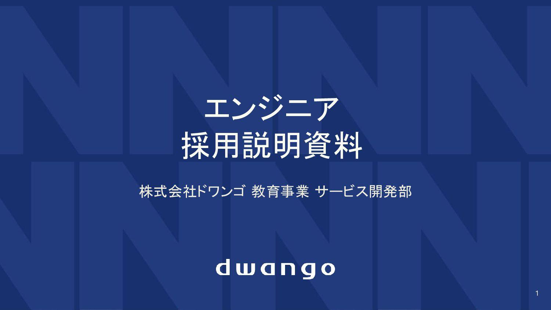 ソフトウェアエンジニア 採用説明資料 株式会社ドワンゴ 教育事業
