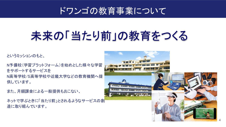 N高等学校について 日本最大の生徒数(2020年12月 現在16,641人)を誇るN高等学校 ...