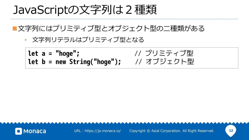 12 JavaScriptの文字列は2種類 ◼文字列にはプリミティブ型とオブジェクト型の二種類...