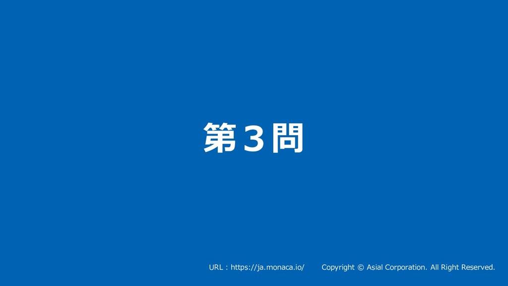 第3問 15 URL : https://ja.monaca.io/ Copyright © ...