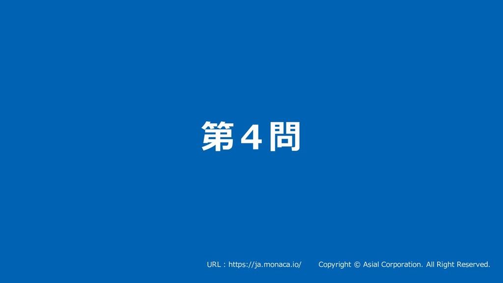 第4問 20 URL : https://ja.monaca.io/ Copyright © ...