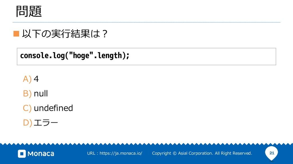 """◼ 以下の実行結果は? 21 問題 console.log(""""hoge"""".length); A..."""