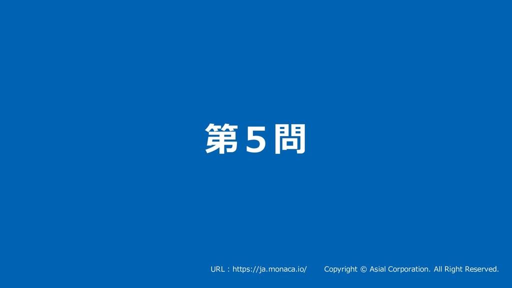 第5問 23 URL : https://ja.monaca.io/ Copyright © ...