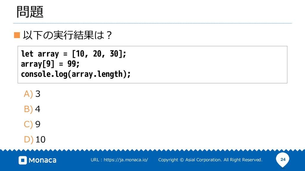 ◼ 以下の実行結果は? 24 問題 let array = [10, 20, 30]; arr...