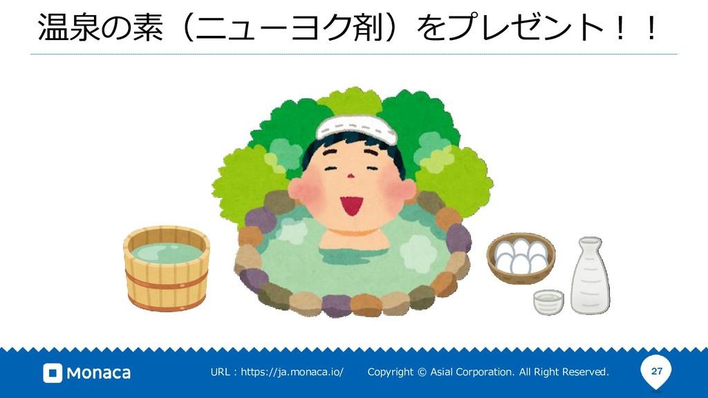温泉の素(ニューヨク剤)をプレゼント!! 27 URL : https://ja.monaca...