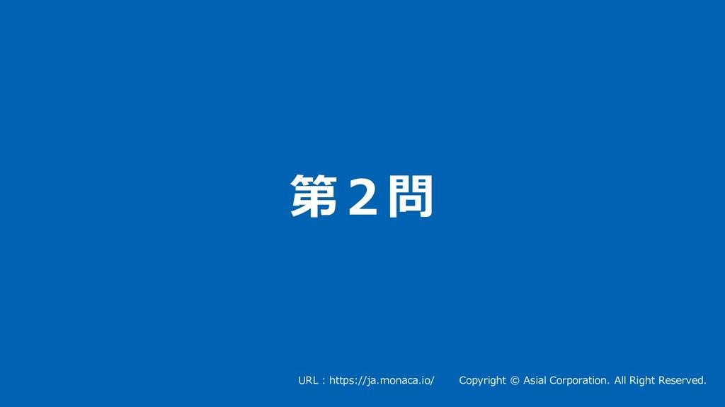 第2問 8 URL : https://ja.monaca.io/ Copyright © A...