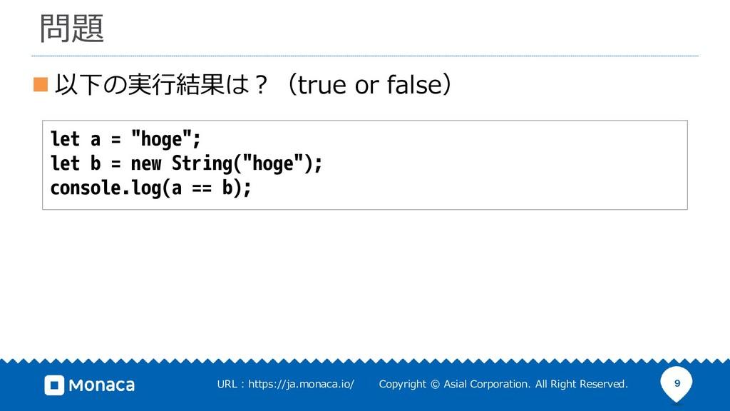 """◼ 以下の実行結果は?(true or false) 9 問題 let a = """"hoge"""";..."""