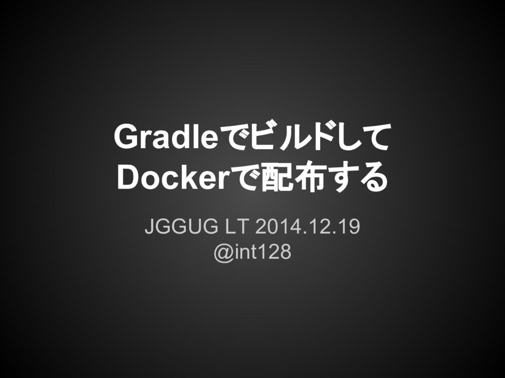 Gradleでビルドして Dockerで配布する JGGUG LT 2014.12.19 @i...