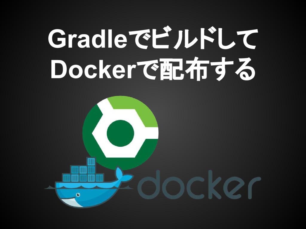 Gradleでビルドして Dockerで配布する