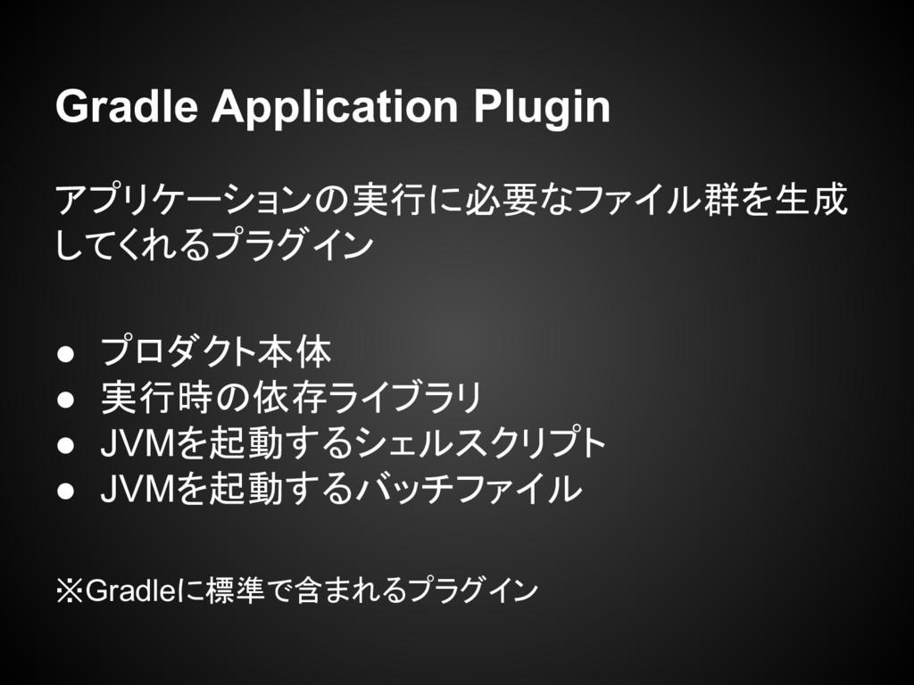 Gradle Application Plugin アプリケーションの実行に必要なファイル群を...