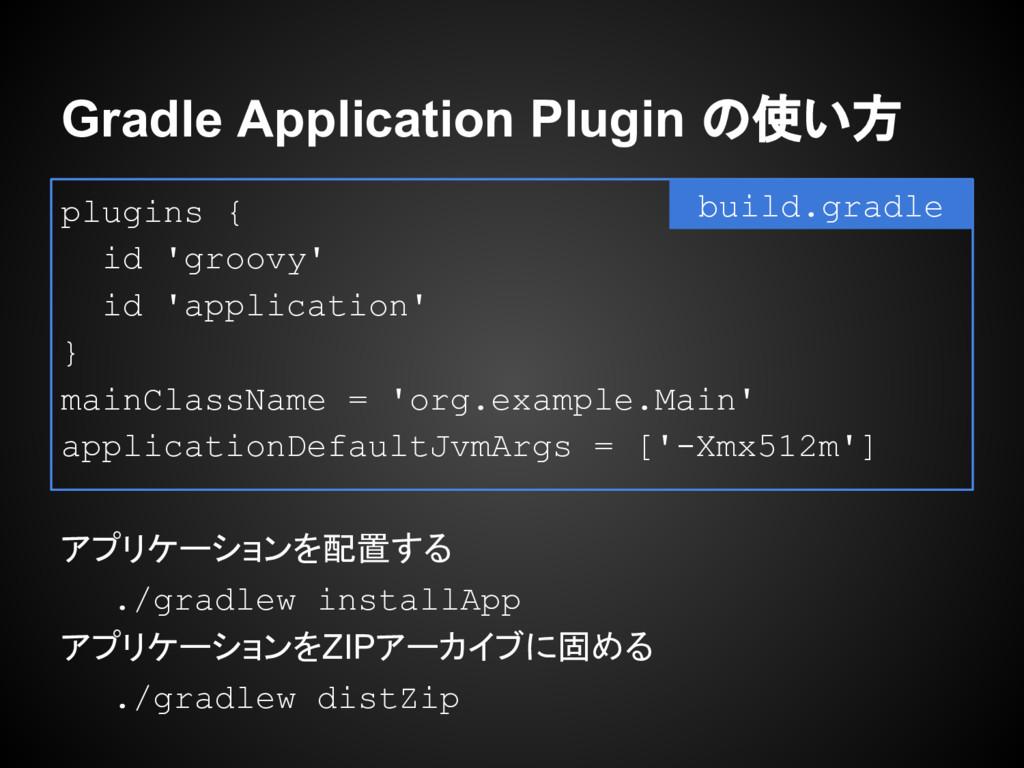 plugins { id 'groovy' id 'application' } mainCl...