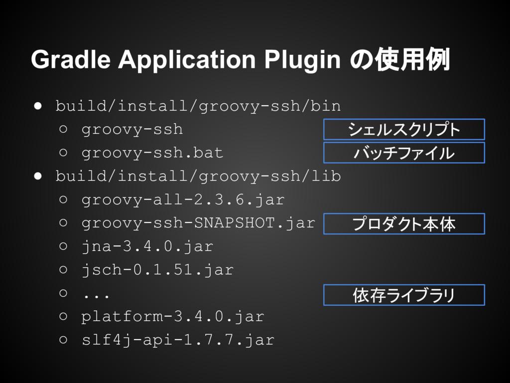 ● build/install/groovy-ssh/bin ○ groovy-ssh ○ g...
