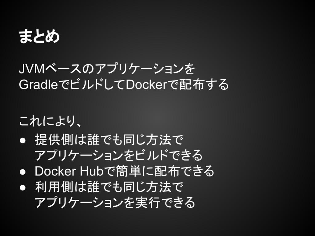 まとめ JVMベースのアプリケーションを GradleでビルドしてDockerで配布する これ...