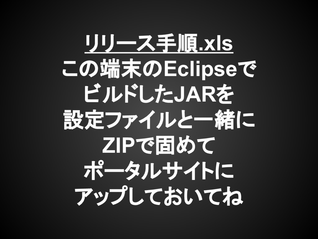 リリース手順.xls この端末のEclipseで ビルドしたJARを 設定ファイルと一緒に Z...
