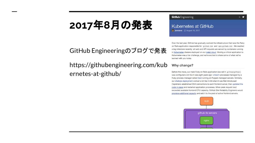 2017年8月の発表 GitHub Engineeringのブログで発表 https://gi...