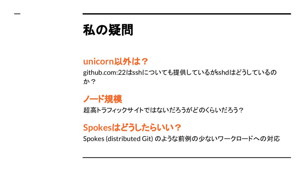 私の疑問 unicorn以外は? github.com:22はsshについても提供しているがs...