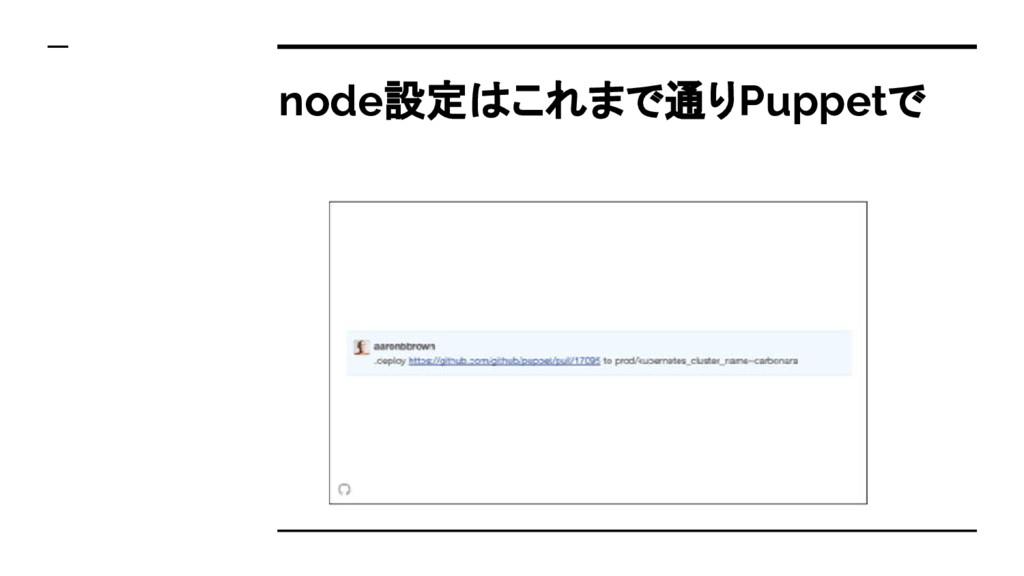 node設定はこれまで通りPuppetで