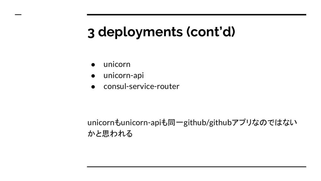 3 deployments (cont'd) ● unicorn ● unicorn-api ...