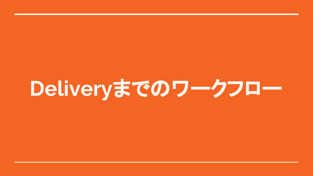 Deliveryまでのワークフロー