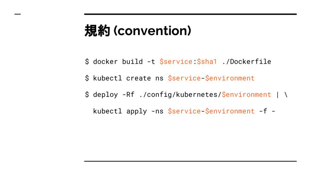 規約 (convention) $ docker build -t $service:$sha...