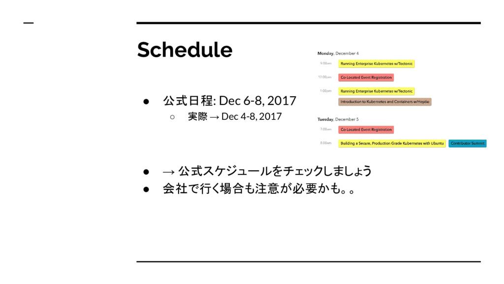 Schedule ● 公式日程: Dec 6-8, 2017 ○ 実際 → Dec 4-8, ...