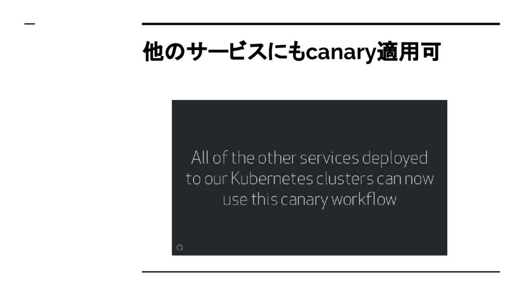 他のサービスにもcanary適用可