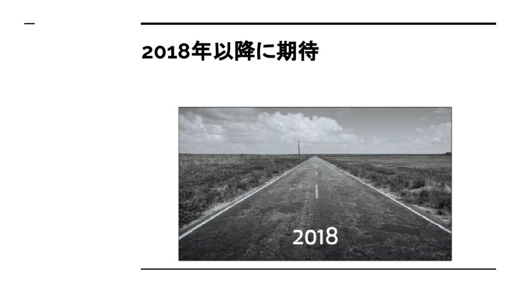 2018年以降に期待