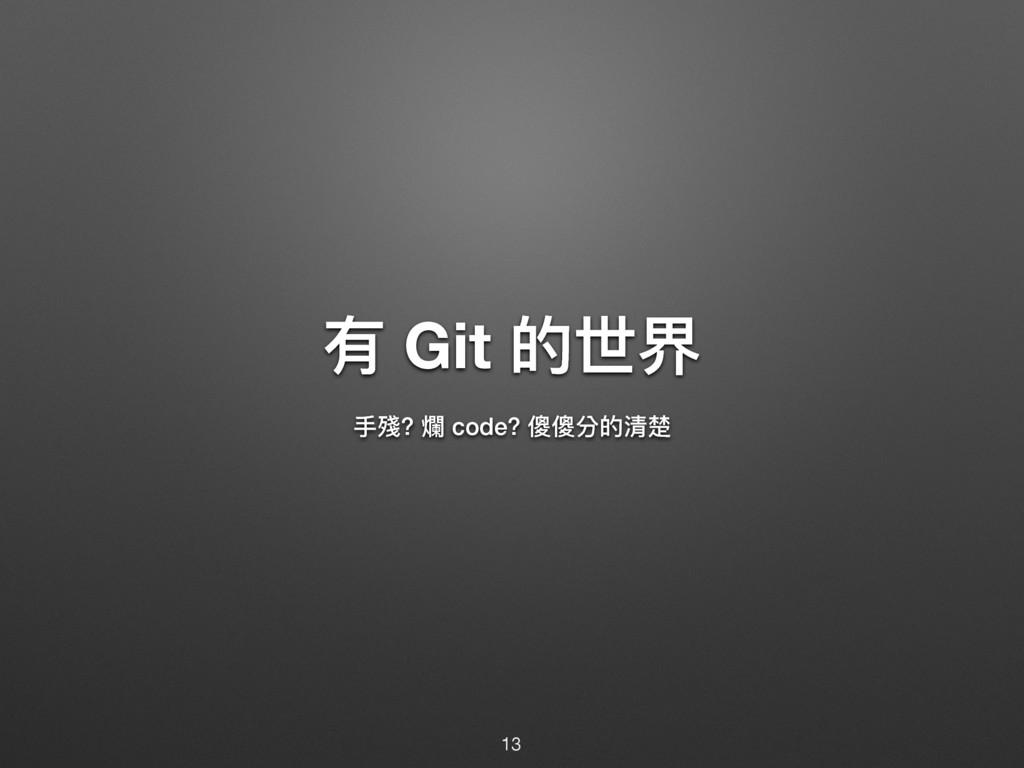 磪 Git ጱӮኴ ಋ䵝? 粋 code? 猖猖獤ጱ竃༩ 13