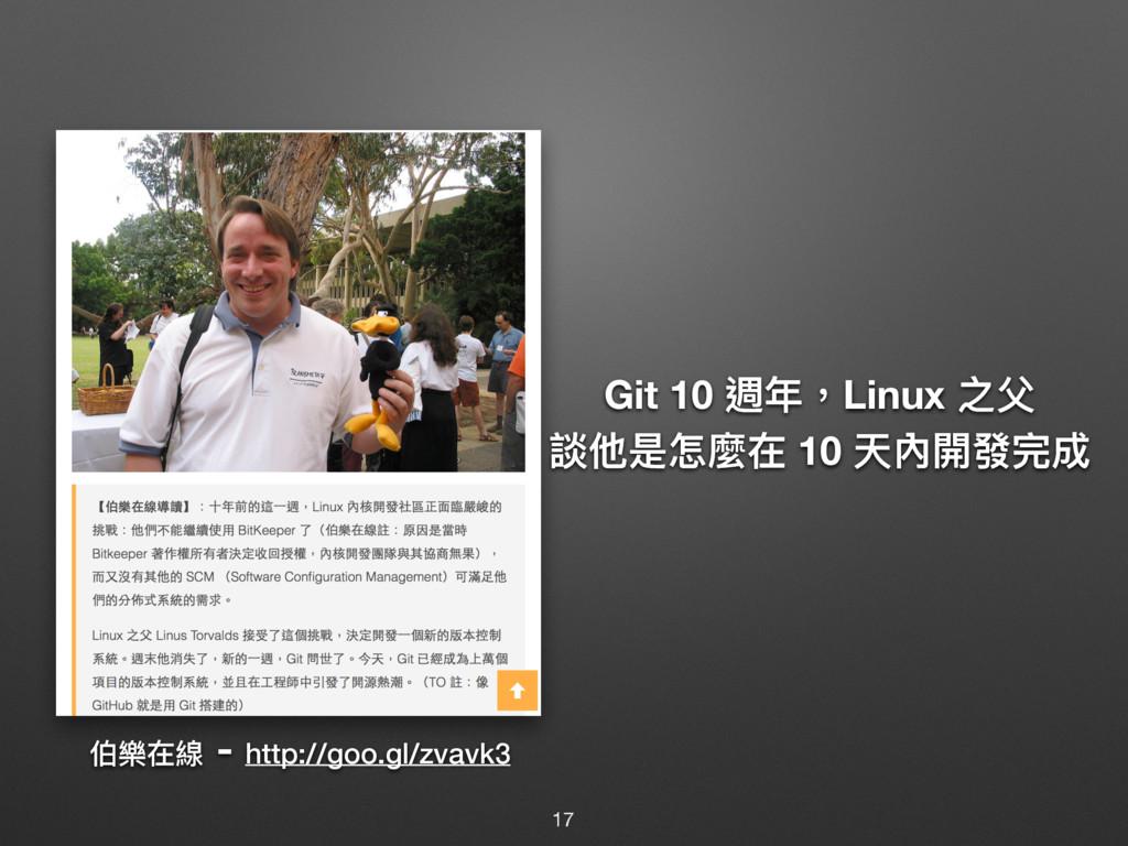 Git 10 蝰ଙ牧Linux ԏᆿ 藳犢ฎெ讕 10 ॠ獉樄咳ਠ౮ 禼娄 - http...
