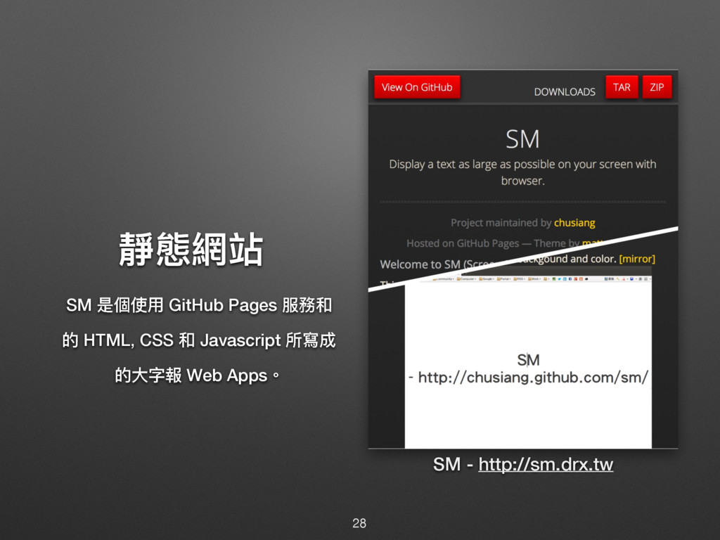 覌眲翕ᒊ SM ฎ㮆ֵአ GitHub Pages ๐率 ጱ HTML, CSS  Jav...