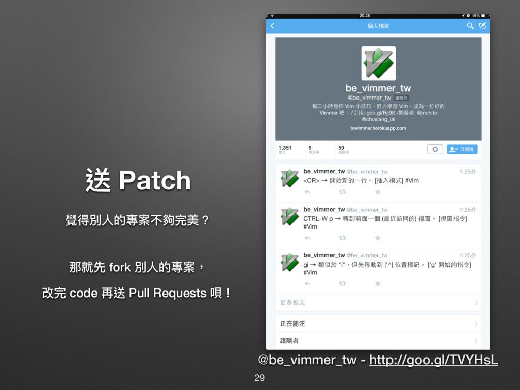 蝑 Patch 憽獨Ոጱ䌕礯犋䄪ਠ聅牫 ᮎ疰ض fork 獨Ոጱ䌕礯牧 硬ਠ code ٚ蝑...