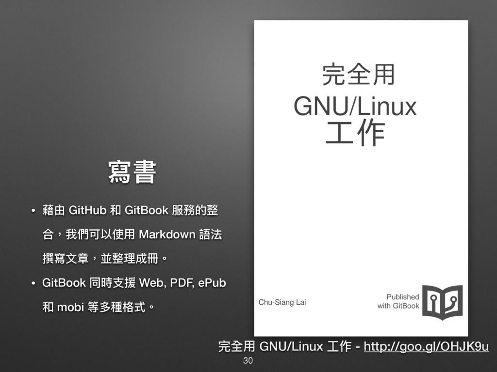 䌃䨗 • 萞ኧ GitHub  GitBook ๐率ጱ碉 ݳ牧౯㮉ݢ犥ֵአ Markdown...