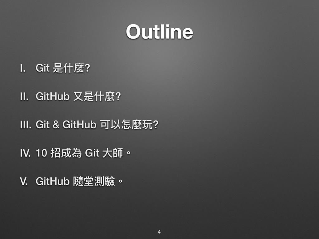 Outline I. Git ฎՋ讕? II. GitHub ݈ฎՋ讕? III. Git &...