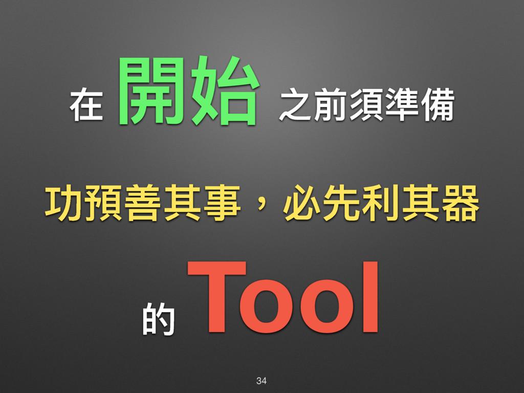  樄ত ԏ獮殾伛猋 ۑ毆珿ٌԪ牧ضڥٌ瑊 ጱ Tool 34