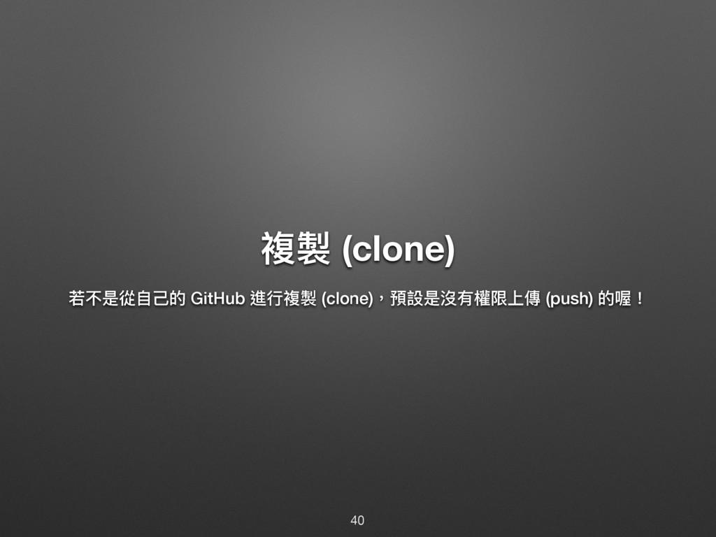 蕦蕣 (clone) 舙犋ฎℂᛔ૩ጱ GitHub 蝱ᤈ蕦蕣 (clone)牧毆戔ฎ䷱磪稗褖Ӥ...