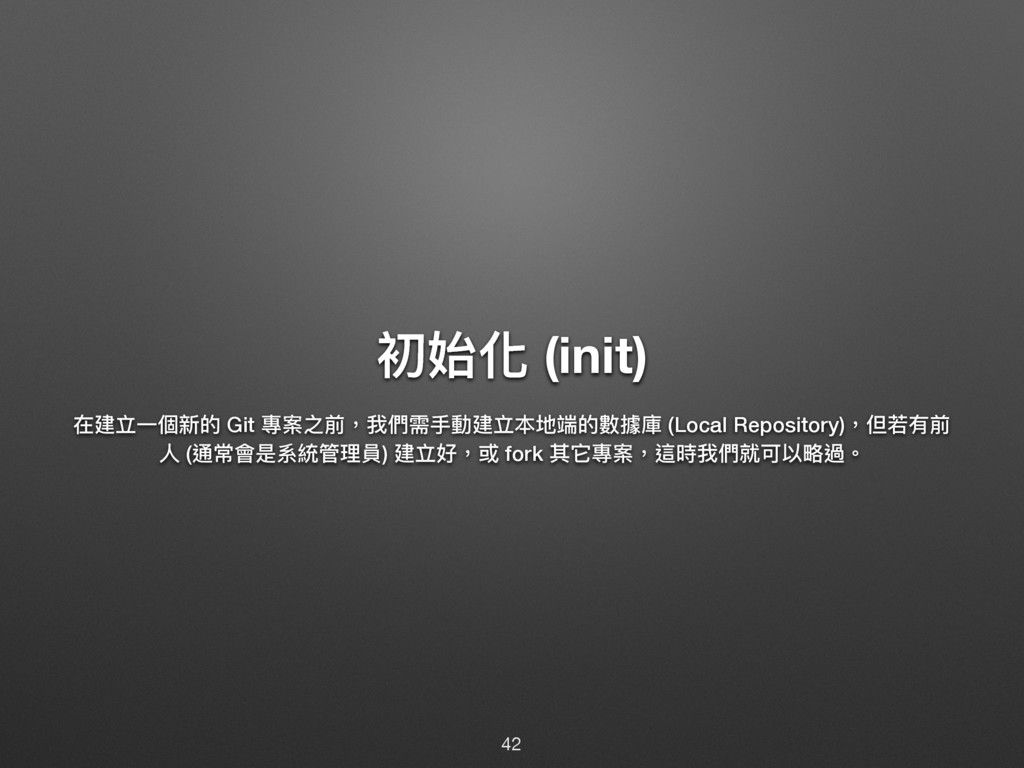 ڡত玕 (init) ୌ缏Ӟ㮆碝ጱ Git 䌕礯ԏ獮牧౯㮉襑ಋ㵕ୌ缏瑿ᒒጱ碍硁䓚 (Loc...