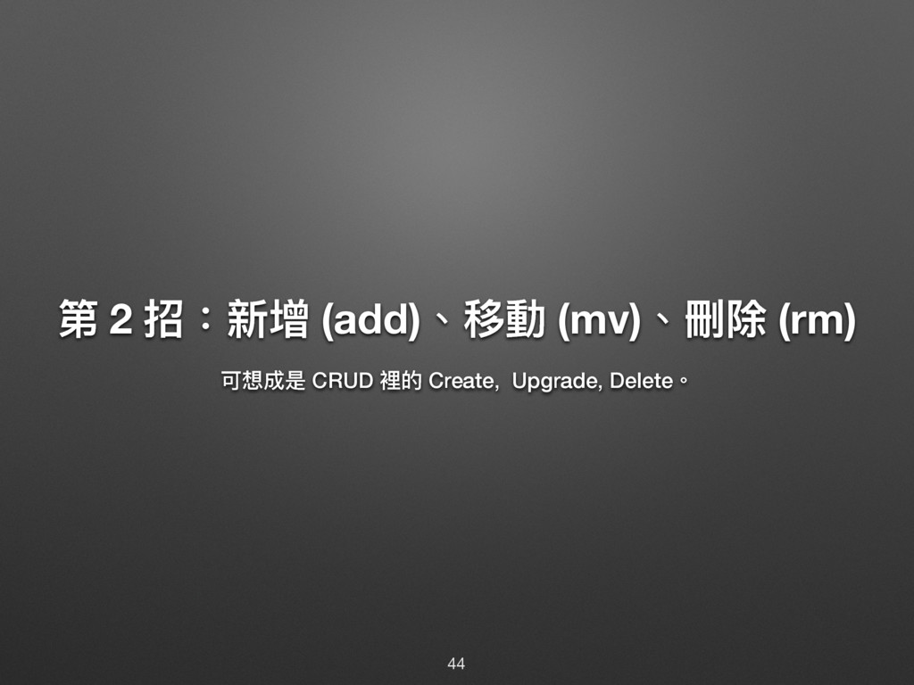 ᒫ 2 物碝ी (add)牏ᑏ㵕 (mv)牏㳫ᴻ (rm) ݢమ౮ฎ CRUD 愊ጱ Cre...