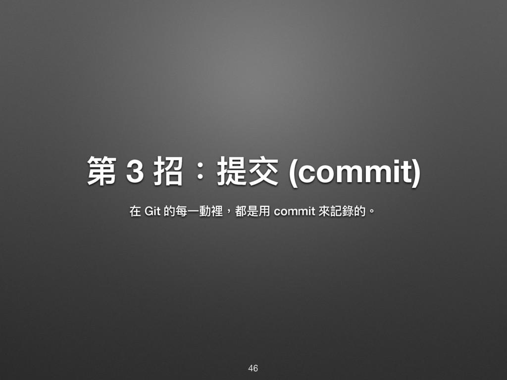 ᒫ 3 物Ի (commit)  Git ጱྯӞ㵕愊牧᮷ฎአ commit 㬵懿袅ጱ牐 ...