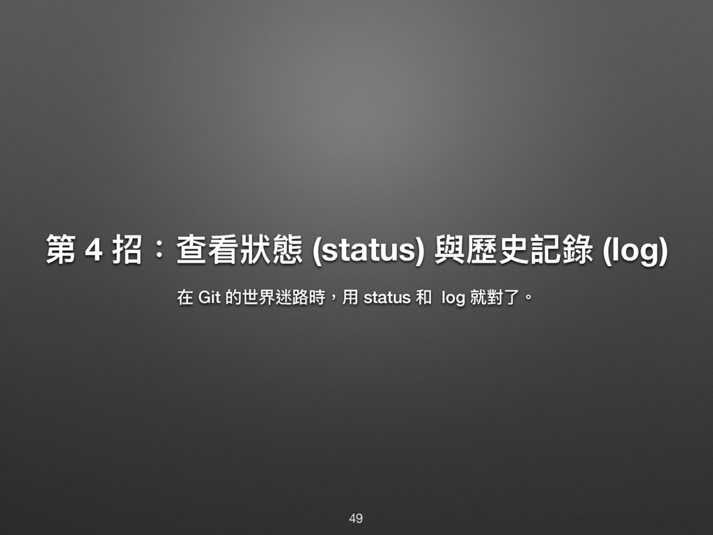ᒫ 4 物礚፡制眲 (status) 膏稲ݥ懿袅 (log)  Git ጱӮኴ蝈᪠碻牧አ ...
