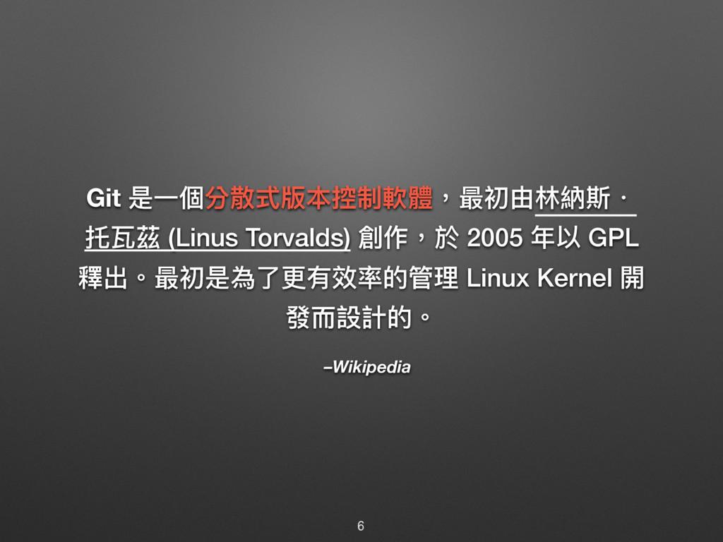 –Wikipedia Git ฎӞ㮆獤碂ୗ粚矒ګ敟誢牧磧ڡኧ羳ේ牨 箓絮艌 (Linus ...