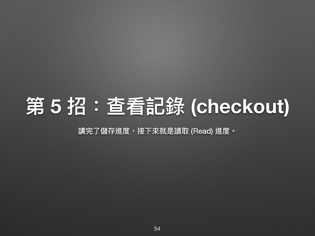 ᒫ 5 物礚፡懿袅 (checkout) 拻ਠԧ㱪ਂ蝱ଶ牧矑ӥ㬵疰ฎ捝玲 (Read) 蝱ଶ...