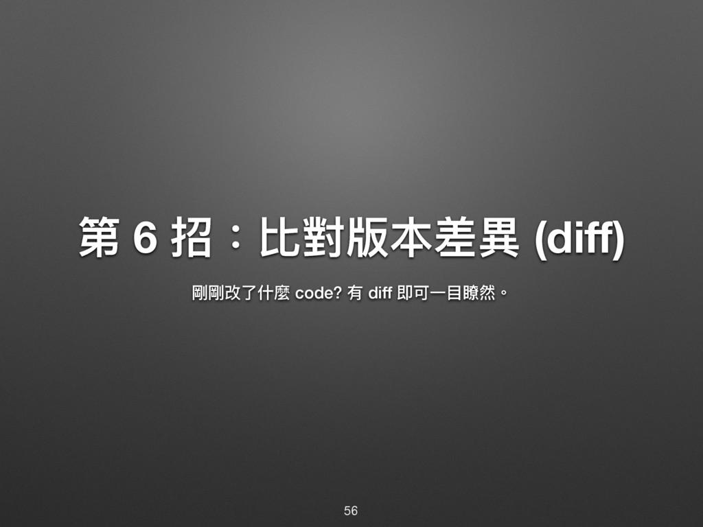 ᒫ 6 物穉䌘粚癩吖 (diff) 㴄㴄硬ԧՋ讕 code? 磪 diff ܨݢӞፓ啻簁牐 ...