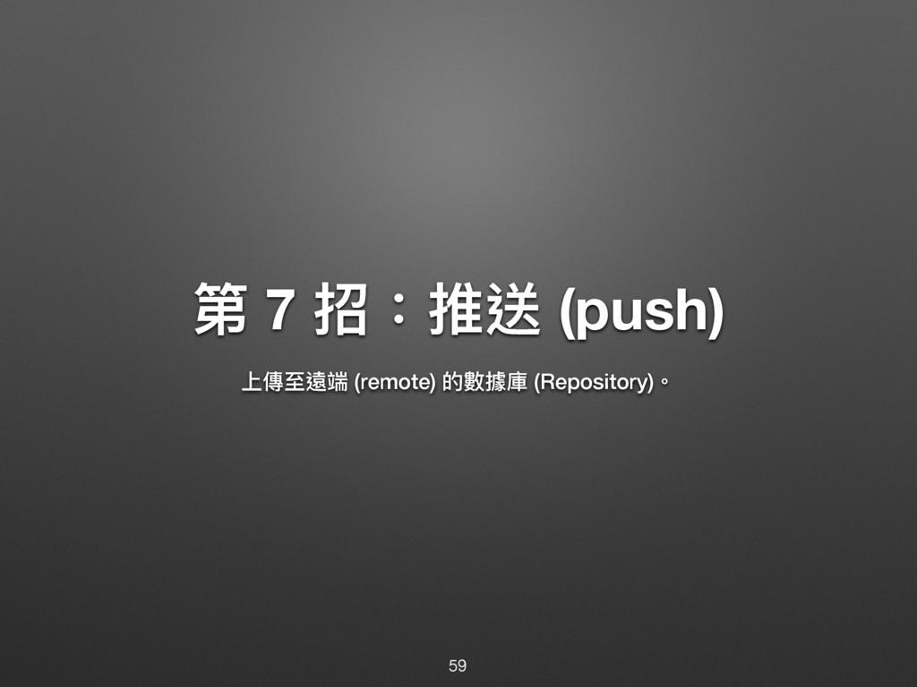 ᒫ 7 物വ蝑 (push) Ӥ㯽ᛗ螐ᒒ (remote) ጱ碍硁䓚 (Repository...