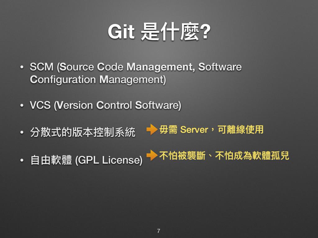 Git ฎՋ讕? • SCM (Source Code Management, Softwar...