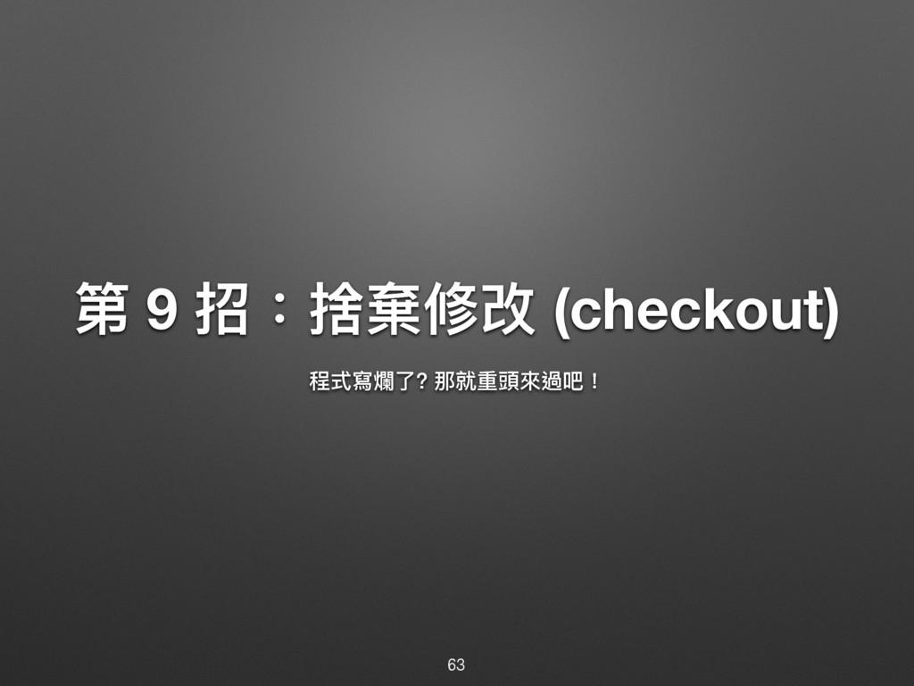 ᒫ 9 物䞳祌狕硬 (checkout) 纷ୗ䌃粋ԧ? ᮎ疰᯿毣㬵螂މ牦 63