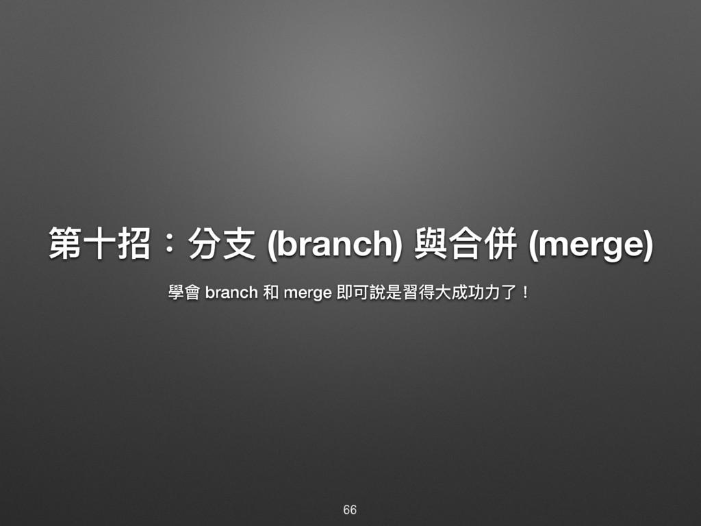 ᒫ܈物獤ඪ (branch) 膏ݳ㬫 (merge) 䋊䨝 branch  merge ܨ...