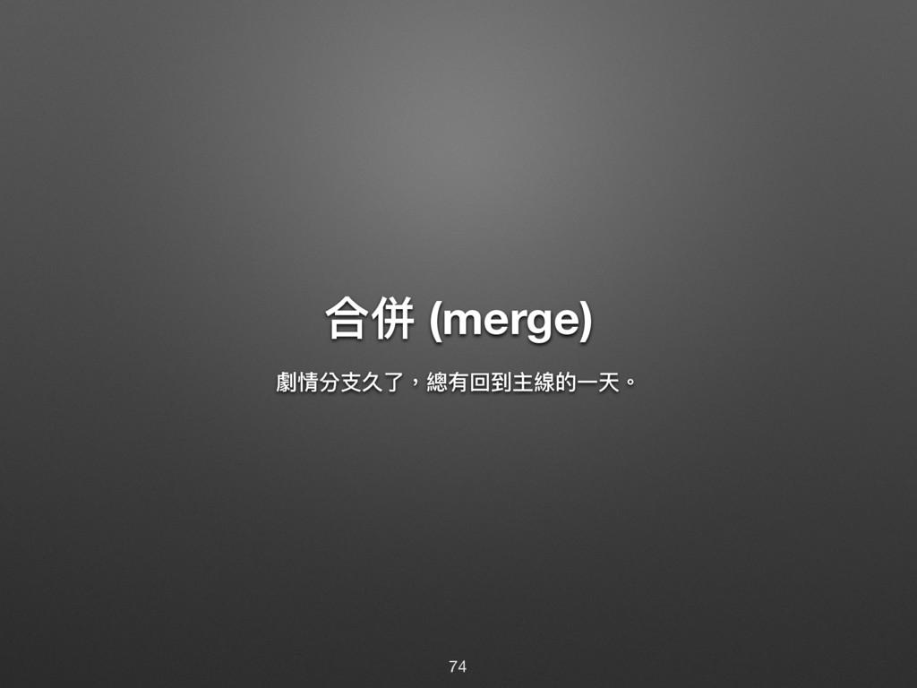 ݳ㬫 (merge) 玀眐獤ඪԋԧ牧者磪ࢧکԆ娄ጱӞॠ牐 74