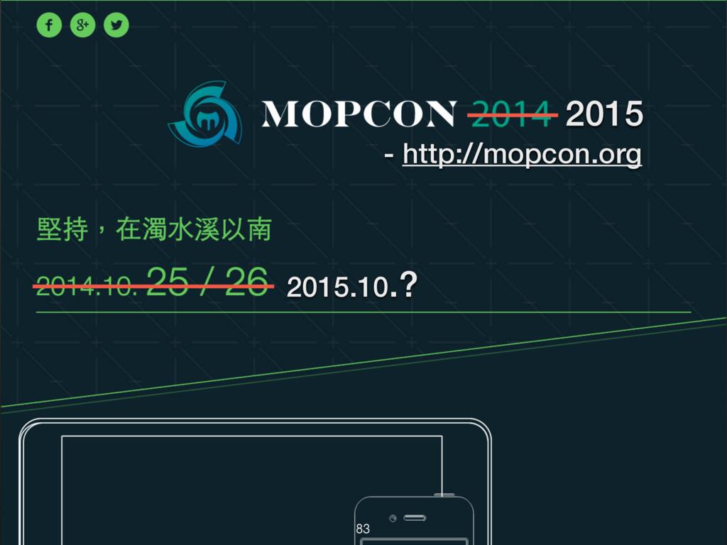 2015 2015.10.? - http://mopcon.org 83