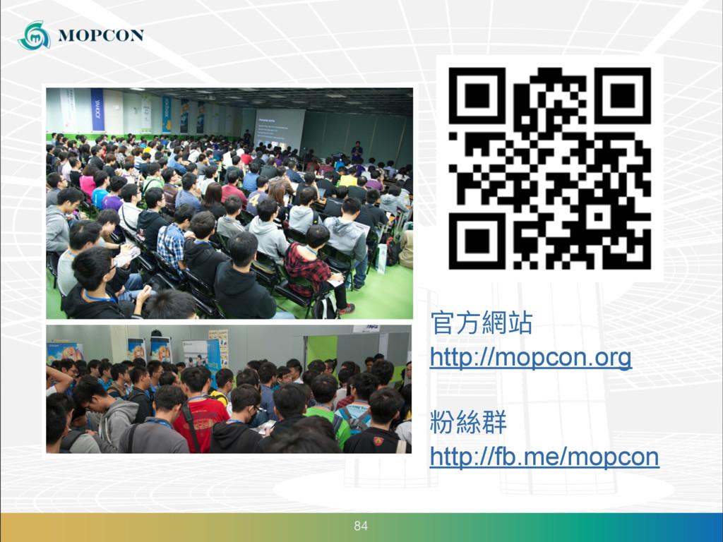 ਥො翕ᒊ http://mopcon.org 罭妟ᗭ http://fb.me/mopcon ...