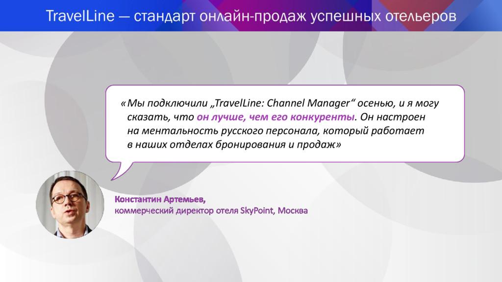 "Мы подключили ""TravelLine: Channel Manager"" осе..."
